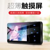 隨身聽 智慧mp5 視頻播放機 超薄觸摸屏 MP6可看小說電影學英語 MP3音樂便攜式外放版MP4 夢藝家