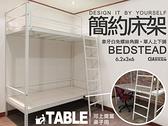 【可訂製】雙層床 單人床 3尺 床鋪 鐵床架 層架 床板 上下鋪 床台 免螺絲角鋼 空間特工 S3WA609