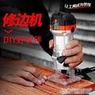 修邊機木工工具多功能萬用電動電木銑開槽孔雕刻鋁塑倒裝板工業級 DF 交換禮物