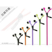 【A-HUNG】金屬拉鍊耳機 魔聲立體聲入耳式耳機 線控耳機 重低音耳機 iPhone 6 5S M8 Z3 小米