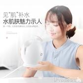金稻蒸臉器儀女小家用噴霧機熱噴蒸面器補水儀蒸臉機加濕神器