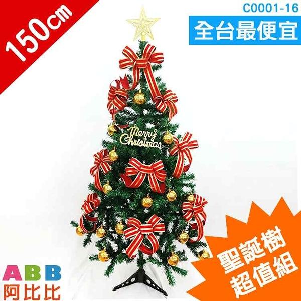 C0001-16_聖誕樹_5尺_超值組#聖誕派對佈置氣球窗貼壁貼彩條拉旗掛飾吊飾
