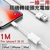 iphone X 8 7P 手機充電聽歌二合一 耳機轉接頭數據線 一米 一線二用 IOS12 轉換器 多功能 充電線