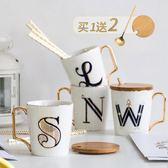北歐馬克杯帶蓋勺金邊字母陶瓷杯子簡約創意情侶姓氏杯咖啡杯水杯【中秋節】