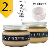 皇阿瑪-白芝麻醬+杏仁醬 300g/瓶 (2入) 贈送1個陶瓷杯! 白芝麻 杏仁 餅乾抹醬 麵食拌醬 沙拉醬料