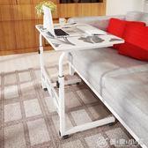 臺式家用簡約床邊行動升降學習寫字書桌子 YXS 優家小鋪