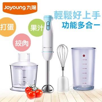 結帳現折$1780 九陽 JOYOUNG   魔廚Baby料理棒 JYL-FM901