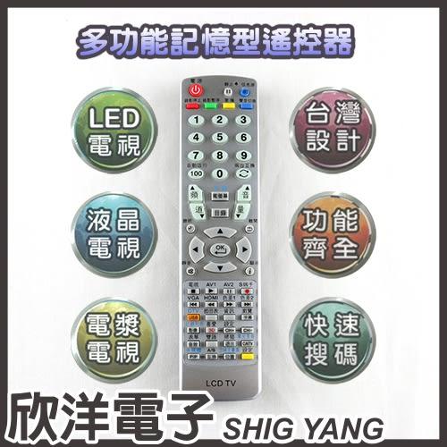多功能記憶型遙控器 電漿/液晶(LCD-888N)