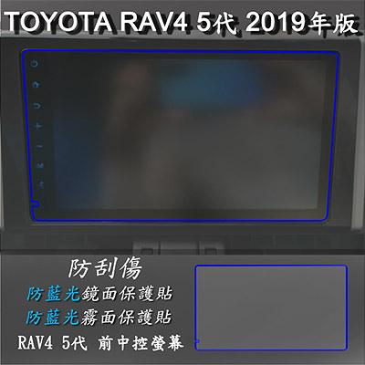 【Ezstick】TOYOTA RAV4 5代 2019年版 前中控螢幕 靜電式車用LCD防藍光螢幕貼