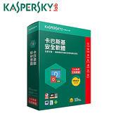 卡巴斯基 安全軟體2018 (3台裝置/1年授權)