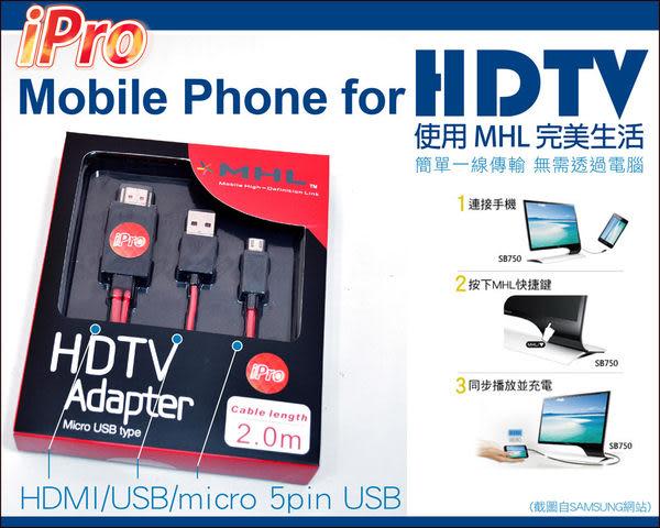 《 3C批發王 》MHL傳輸線 5-pin MicroUSB TO HDMI影音傳輸線 可邊充電邊輸出 支援Samsung HTC Sony