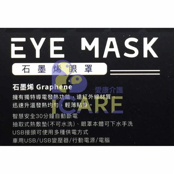 眼罩/智能熱敷眼罩/眼睛保養/熱敷眼睛 石墨烯 多功能溫控熱敷墊 石墨烯眼罩 晶晏WD-GH328