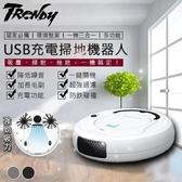 現貨  掃地機掃地機器人實用USB充電吸塵掃地機充電式智慧電動吸塵掃地拖地毛髮剋星 提拉米蘇