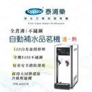 [ 家事達] 台灣TOPPUROR-全煮沸豪華不鏽鋼桌上型溫熱自動補水品茗機_ 特價 飲水機