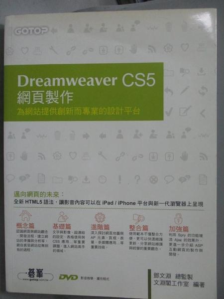 【書寶二手書T5/網路_YEN】Dreamweaver CS5 網頁製作-為網站提供創新而專業的設計平台_鄧文淵_附光碟