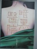 【書寶二手書T1/一般小說_MFJ】暗黑醫院:消失的病患_知念實希人