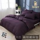 【BEST寢飾】經典素色兩用被床包組 神祕紫 單人 雙人 加大 特大 均一價 日式無印 柔絲棉 台灣製
