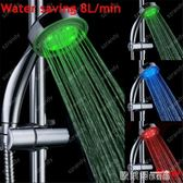 七彩蓮蓬頭 LED 感溫三色 七色漸變 七彩自變色 單色節水花灑噴頭 8L/min 歐萊爾藝術館
