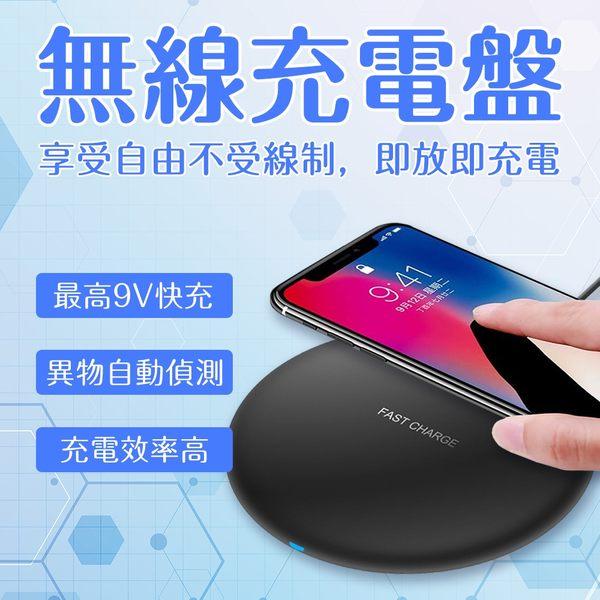 Fast Charge 無線 充電盤