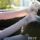 春夏季冰涼袖彈力透氣女長款防曬手套開車護臂套 蓓娜衣都