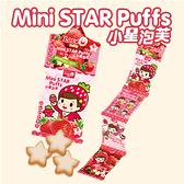 【愛吾兒】米大師_Love U Baby 小星泡芙-草莓 (8g * 4包 /4連包)