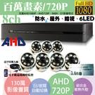 高雄/台南/屏東監視器/百萬畫素1080P主機 AHD/套裝DIY/8ch監視器/130萬半球攝影機720P*7支
