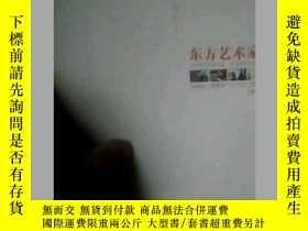 二手書博民逛書店罕見東方藝術家(第一輯)Y19658 王靜 新星出版社 出版20