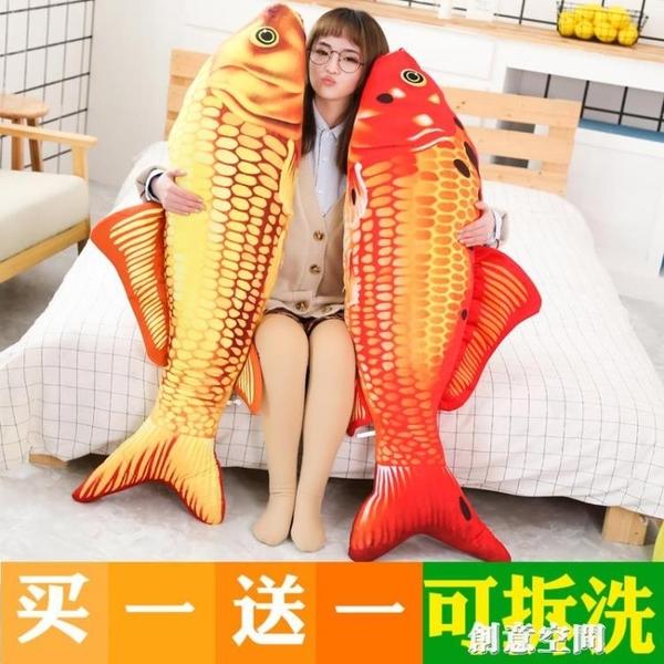 金魚抱枕仿真3d鯉魚抱枕可愛毛絨玩具貓貓玩具公仔惡搞玩偶布娃娃 NMS創意新品