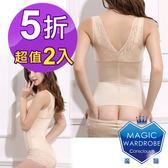 【5折2入蕾絲熱銷360丹魔櫃MAGIC WARDROBE】後脫式最新一分無痕收腹塑腰塑身衣(塑身衣瘦身衣瘦身褲)