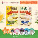 【生活】新優植鹽味玉米濃湯&法式蘑菇濃湯 任選2盒(贈在茜色世界與君詠唱-小卡)