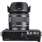 遮光罩佳能EW-53遮光罩EF-M 15-45mm鏡頭EOS M10 M5 M6 M3 M100微單 1件免運