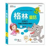【世一】格林童話(故事小百科) B18392←格林童話 注音 附CD 小短文 圖 書 廣告 玩具 批發