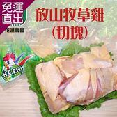 花蓮市農會 放山牧草雞(切塊)(900g-1100g/盒)x2組【免運直出】