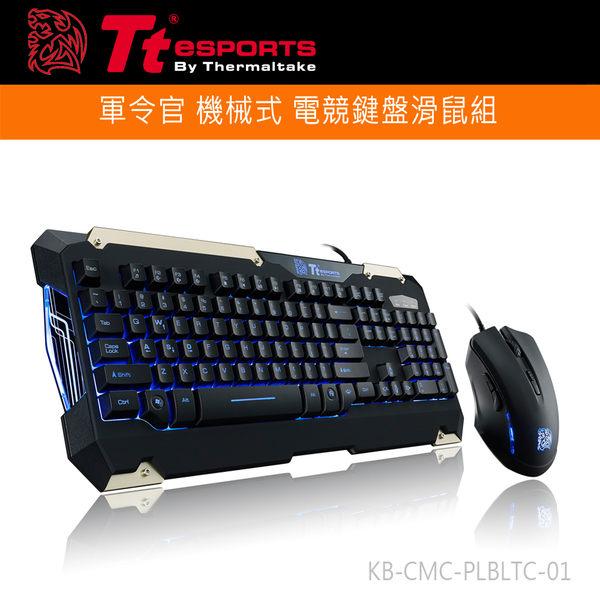 【免運費】曜越 Tt eSPORTS 軍令官 機械式 電競鍵盤滑鼠組 / 四段LED藍色背光 / KB-CMC-PLBLTC-08