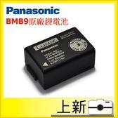 PANASONIC BMB9 DMW-BMB9E 原廠鋰電池/非裸裝《台南/上新/台灣松下公司貨》