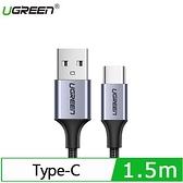 UGREEN 綠聯 USB Type-C快充傳輸線 鋁合金 編織版 (1.5公尺)