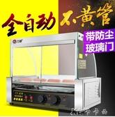 烤腸機商用烤香腸機全自動小型迷你機器臺灣火腿腸熱狗機家用 卡卡西YYJ