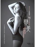 二手書博民逛書店 《變美:韓國名模具恩愛的14個美麗習慣》 R2Y ISBN:9789571051369│具恩愛