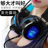 耳機 娛樂聽 G2耳機頭戴式電腦游戲網吧電競重低音震動發光耳麥帶話筒【快速出貨特惠八五折】