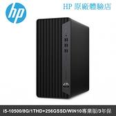 HP ProDesk 600G6 MT 2N5W4PA 商務桌機 (i5-10500/8G/256SD+1THD )--下單前先詢問貨況