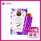 【陪你購物網】金石膠原蛋白晶凍(10入)