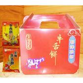 【朝鋒餅舖】傳統牛舌餅禮盒4盒一組(免運)