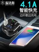車載MP3播放器藍牙接收音樂汽車點煙器usb轉換車載充電器 魔法街