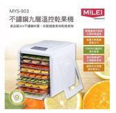24h現貨 米徠MiLEi不鏽鋼九層溫控乾果機  免運 蘑菇街小屋
