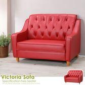 Homelike 維多利亞雙人座沙發