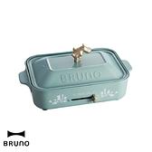 【嚕嚕咪限定款】BRUNO BOE059 嚕嚕咪多功能電烤盤 鑄鐵無煙 鑄鐵烤盤 分離式電源線 原廠公司貨