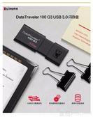 隨身碟 U盤金士頓U盤32gu盤 高速USB3.0 DT100G3 32G U盤32g優盤高速U盤99免運 宜品居家