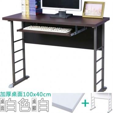 Homelike 查理100x40工作桌(加厚桌面-附鍵盤架)桌面-白/桌腳-亮白