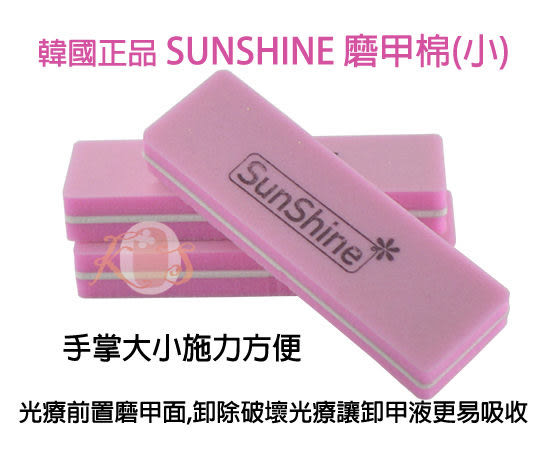 «SunShine» Professional 磨甲棉(小)