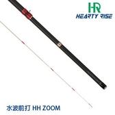 漁拓釣具 HR N205NET-V Ⅱ水波前打竿 HH 5.3M (前打竿)